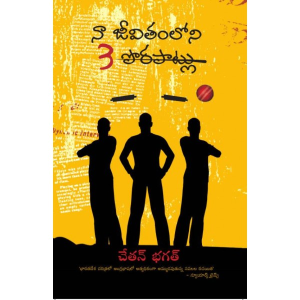 Three Mistakes Of My Life  (Telugu, Paperback, Chetan Bhagat)